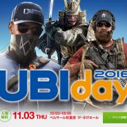 PSVR対応ソフトの体験プレイも 秋葉原でユービーアイソフト単独イベント「UBIDAY2016」開催が決定