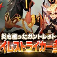 GAMEVIL COM2US Japan、『クリティカ』の新ジョブ「フレイムストライカー」登場! 既存ジョブ「リナ」「ソードウォリアー」の究極成長追加も