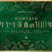 KDDI、表参道とケヤキ並木の100年の歴史を学ぶVR学習コンテンツをYoutubeで公開