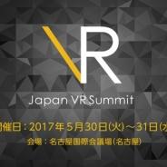 グリーとVRコンソーシアム、Japan VR Summit Nagoya 2017の申込を受付中! トヨタや本田技研など製造業におけるVRの活用事例も紹介
