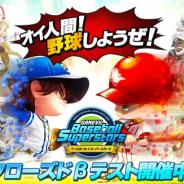GAMEVIL COM2US Japan、『ベースボールスーパースターズ』でCBT開始!