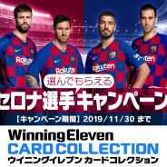 KONAMI、『ウイニングイレブン カードコレクション』オリジナルの無料LINEスタンプが登場!「FCバルセロナ選手プレゼントキャンペーン」も開始