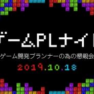クリーク・アンド・リバー社、ゲーム開発プランナー向けの懇親会「ゲームPLナイト」を10月18日に開催