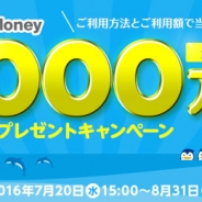 ウェブマネー、「最大総額WebMoney1,000万円分プレゼントキャンペーン」開催最大 10万円分のWebMoneyをプレゼント