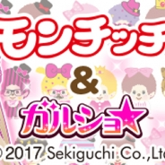 enish、『ガルショ☆』がセキグチの人気キャラクター「モンチッチ」とコラボ 限定アイテムが手に入るコラボガチャが登場