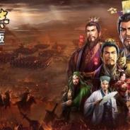 コーエーテクモ、中国アリババゲームスと『三國志13』に関するライセンス契約を締結 スマホゲーム『三国志・战略版』が中国本土で9月20日よりサービス開始に