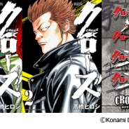 KONAMI、『クローズ×WORST』シリーズで新装版『クローズ』発売記念キャンペーン実施…描き下ろし『坊屋春道』カードをプレゼント!