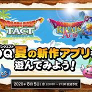 スクエニ、公式番組「2020年ドラゴンクエスト夏の新作アプリを遊んでみよう!」を8月5日放送!『DQタクト』『DQライバルズ エース』を紹介