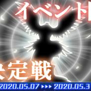 オルトプラス、『AKB48 ステージファイター2 バトルフェスティバル』で「四大天使決定戦」イベントを5月7日より開催