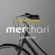 メルカリ、オンデマンドシェアサイクル事業への参入を検討 「メルチャリ」の2018年初頭のサービス開始を目指す方針