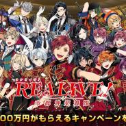 GMOライブゲームス、2019年11月リリース予定の新作音楽ゲーム『REALIVE!~帝都神楽舞隊~』の主題歌「Virgin Sky」のPVを初公開!