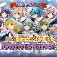 スクエニ、『プロジェクト東京ドールズ』でメインスキル使用時に楽曲「勝利への標」が流れる季節URカード【GloriousTunes】が復刻登場!
