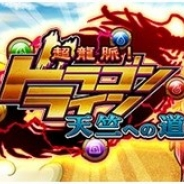 GMOゲームセンター、『超龍脈!ドラゴンライン ~天竺への道~』のAndroid版をリリース 『超龍脈!ドラゴンライン』の世界観などをリニューアル