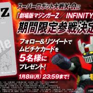 バンナム、『スーパーロボット大戦X-Ω』に「劇場版 マジンガーZ / INFINITY」が期間限定で参戦決定
