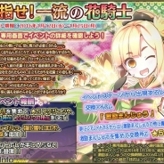 DMMゲームズ、『FLOWER KNGHIT GIRL』で冬季イベント「目指せ! 一流の花騎士」を開催中 プレミアムガチャに 新キャラ追加