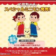 LINE、『LINE POP2』が不二家人気キャラクター「ペコちゃん」とコラボ! ミニモンとして「ペコちゃん」らが登場 コラボ記念の限定ステージも