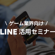 【セミナー】ゲーム業界のマーケティングにLINEはどう生かせるか…「ゲーム業界向け LINE活用セミナー」をレポート