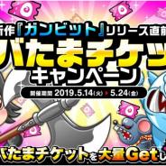 アソビズム、『城とドラゴン』で「アバたまチケット」を大量GETできる「アバたま チケットキャンペーン」を開催!