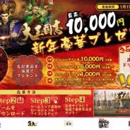 NetEase Games、『大三国志』がモンテローザとのコラボを開催…「魚民」「白木屋」「笑笑」など全国1259店舗が対象店舗に