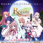ビジュアルアーツ、『Rewrite IgnisMemoria』が配信から2日で30万DLを突破 家具合成素材をプレゼント