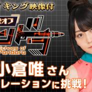 Eyedentity Games Japan、『エコーズ オブ パンドラ』で小倉唯さんが早口ナレーションに挑戦するPVメイキング映像を公開