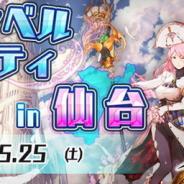 アソビモ、『アヴァベルオンライン-絆の塔-(AVABEL ONLINE)』のオフラインイベント「アヴァベルパーティ in 仙台」を5月25日に開催!