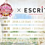 コーエーテクモ、『ときめきレストラン☆☆☆』でブライダル企業エスクリとのコラボイベント第2弾を神戸、福岡、池袋の3都市で開催決定!