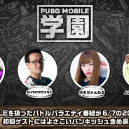 CyberZ、「OPENREC」で『PUBG MOBILE』のバラエティ番組「PUBG MOBILE 学園」を6月7日に放送
