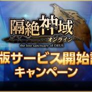 ゲームオン、『隔絶神域オンライン』のiOS版サービスを開始 新たに2つの職業「ヴァルケン」と「マギ」が解放