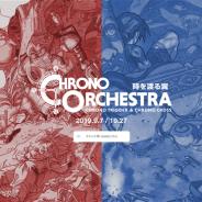 スクエニ、『クロノ』シリーズのオーケストラコンサートを開催決定! 本日18時よりe-STOREでチケット先行抽選受付を開始