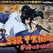 マイネットゲームス、『戦乱のサムライキングダム』でアニメ「バジリスク 〜甲賀忍法帖〜」とのコラボキャンペーンを開始