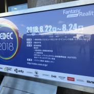 「CEDEC 2018」が本日よりパシフィコ横浜で開幕! セッション数254、ブース数47、スポンサー数82と過去最大規模に