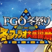 FGO PROJECT、『Fate/Grand Order』のリアルイベント「FGO冬祭り 2017-2018 ~冬のファラオ大感謝祭~」の宮城会場限定オリジナルグッズを公開
