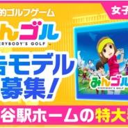 SHOWROOM、フォワードワークスが提供する『みんゴル』の広告モデルオーディションを実施 合格者はJR渋谷駅の特大看板に掲載