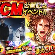 SNSエンターテインメント、『喧嘩道-全國不良番付-』の新TVCM「ケンカダンス」篇を4月5日より放映 メインキャラのCV担当する的場浩司さんがダンスを披露