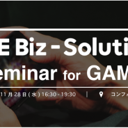 LINE、ゲーム業界におけるLINE活用法を紹介するセミナー「LINE Biz-Solutions Seminar for ゲーム業界」を11月28日に開催