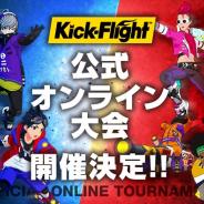 グレンジ、『キックフライト』初の公式大会「FLYERS」を26日、29日にオンラインで開催決定!