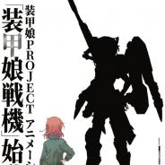 DMM、「装甲娘PROJECT」のアニメ企画「装甲娘戦機」の製作を「AnimeJapan 2019」にて発表!