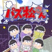 ディ・テクノ、人気アニメ「おそ松さん」のパズルゲーム『パズ松さん』の事前登録を開始 6つ子たちは「推し松」となってパズルをサポート!