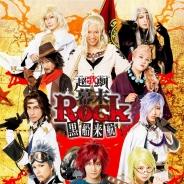 マーベラス、超歌劇『幕末Rock』黒船来航の実写キービジュアルと一部楽曲を公開