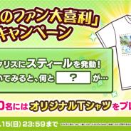 サムザップ、『この素晴らしい世界に祝福を!ファンタスティックデイズ』で「#このファン大喜利 キャンペーン」を開催 20名にオリジナルTシャツをプレゼント!