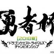 スクエニ、『ドラゴンクエストライバルズ』公式全国大会「勇者杯 2018 夏」決勝大会の概要を発表!