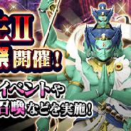 セガゲームス、『D×2 真・女神転生リベレーション』で「真・女神転生Ⅱ 発売日記念祭」を開催!