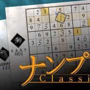 ジー・モード、RucKyGAMES開発のNintendo Switch『ナンプレClassic』を配信決定!