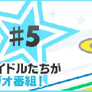 バンナム、『アイドルマスターSideM LIVE ON ST@GE!』でアニメ連動「Back to the 315」5回を公開…S.E.Mの硲道夫、舞田類、山下次郎が担当