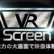 360Channel、映画館を再現し予告編を大画面で観戦する『VR SCREEN』チャンネルを開始 『ゴースト・イン・ザ・シェル』の日本オリジナル本予告映像も