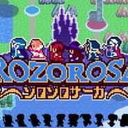 Cygames、RPG風スネークゲーム『ゾロゾロサーガ』iOSアプリ版の提供開始