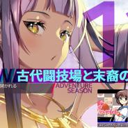 NEOWIZ、『TAPSONIC TOP』でアドベンチャーモード「古代闘技場と末裔の姫」を開始 クリア報酬にTAKU1175の書き下ろし新曲