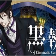 イストピカ、新作ソーシャルゲーム『黒執事 Cinematic Card Collection』を「Mobage」でリリース