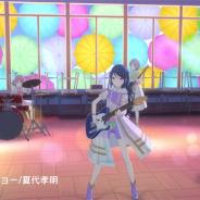 セガとColorfulPalette、『プロジェクトセカイ』で夏代孝明さんの書き下ろし楽曲「フロムトーキョー」を追加!